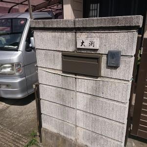 大渕邸11